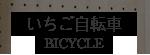 いちご自転車