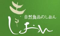 和歌山の自然食品の店しおん