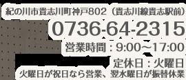0736-64-2315